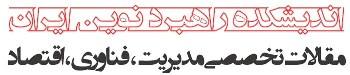 اندیشکده راهبرد نوین ایران | IranAren